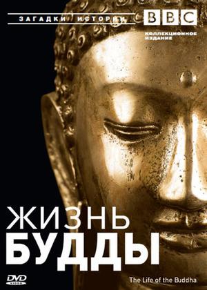 BBC: Жизнь Будды