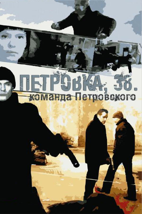 Петровка, 38. Команда Петровского