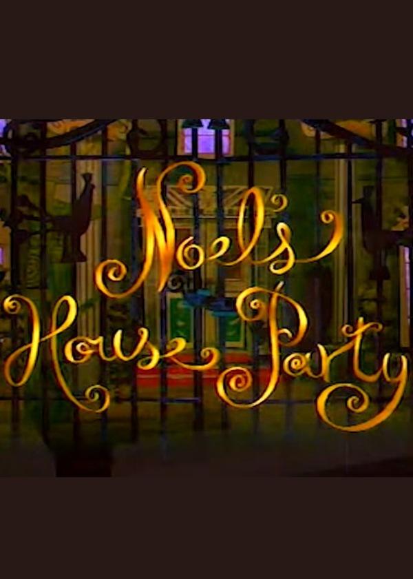 Домашняя вечеринка Ноэля