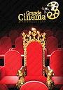 Три кинотеатра