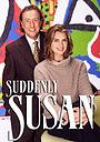 Непредсказуемая Сьюзан