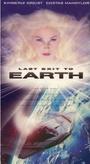Последняя надежда Земли