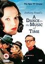 Танец музыки времени