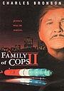 Семья полицейских 2: Потеря веры