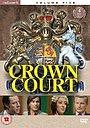 Королевский суд