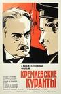 Кремлівські куранти