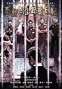 Заключенный: Руководство по выживанию для богатых и расточительных