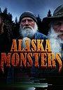 Монстры Аляски