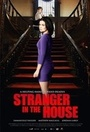 Незнакомец в доме