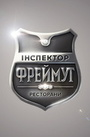 Инспектор Фреймут