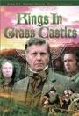 Короли в травяных замках