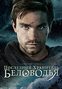 Последний хранитель Беловодья