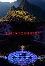 Сканеры древнего мира