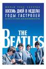The Beatles: Восемь дней в неделю – Годы гастролей