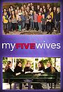 Мои пять жён