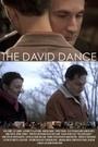 Танец Дэвида