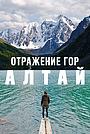 Отражение гор. Алтай