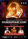 Шекспир жив