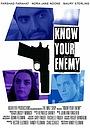 Знай своего врага