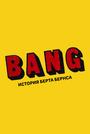BANG! История Берта Бернса