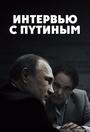 Інтерв'ю з Путіним