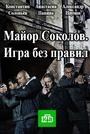 Майор Соколов. Игра без правил