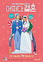 Брак по случайности