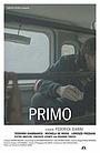 Примо