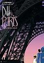 Ділілі в Парижі