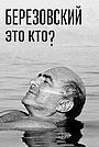 Березовский – это кто?