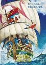 Дораэмон: Остров сокровищ Нобиты