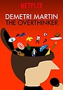Деметри Мартин: Всё усложняющий