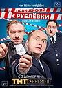 Полицейский с Рублёвки 4