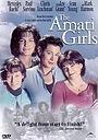 Девочки Амати