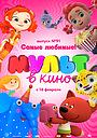 МУЛЬТ в кино №91