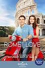 Из Рима с любовью