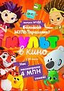 Мульт в кино №100