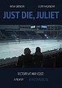 Умри, Джульетта!