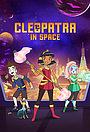 Клеопатра в космосе