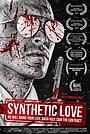 Синтетическая любовь