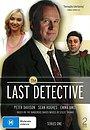 Последний детектив
