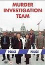 Отдел по расследованию убийств