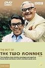 Шоу Два Ронни. Избранное. Часть 2