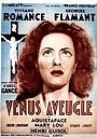 Слепая Венера