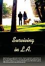 Выживание в Лос-Анджелесе