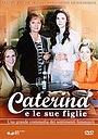 Катерина и её дочери