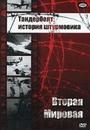 Тандерболт: история штурмовика