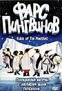 Фарс пінгвінів