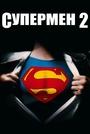 Супермен 2: Режисерська версія