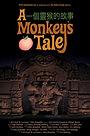 Сказка обезьян